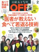 日経おとなのOFF 2月号