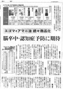 読売新聞 15面