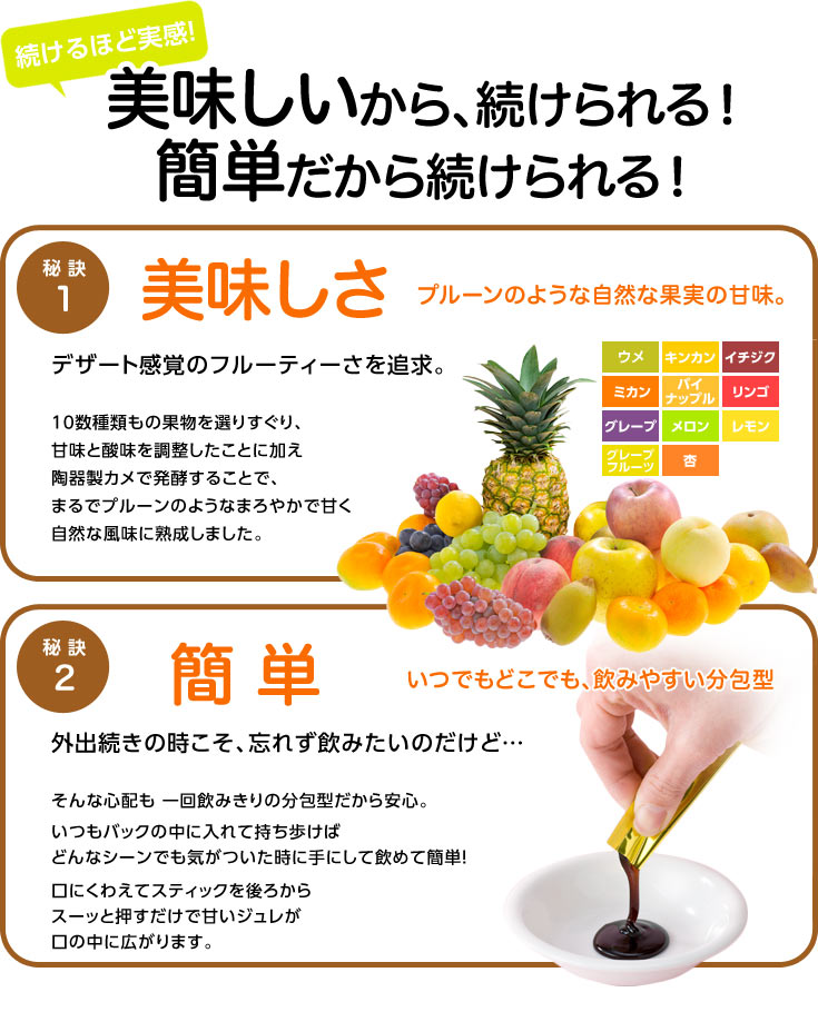酵素ジュレはフルーティー味