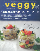 Veggy Vol40