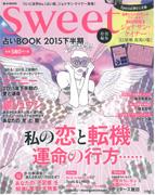 SWEET 特別編集占い2015下半期