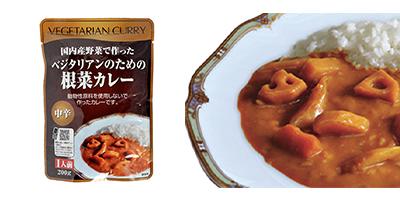 ベジタリアンのための根菜カレー